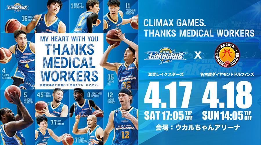 【ホームゲーム 4/17㊏ 18㊐】 CLIMAX GAMES. THANKS MEDICAL WORKERS vs 名古屋ダイヤモンドドルフィンズ